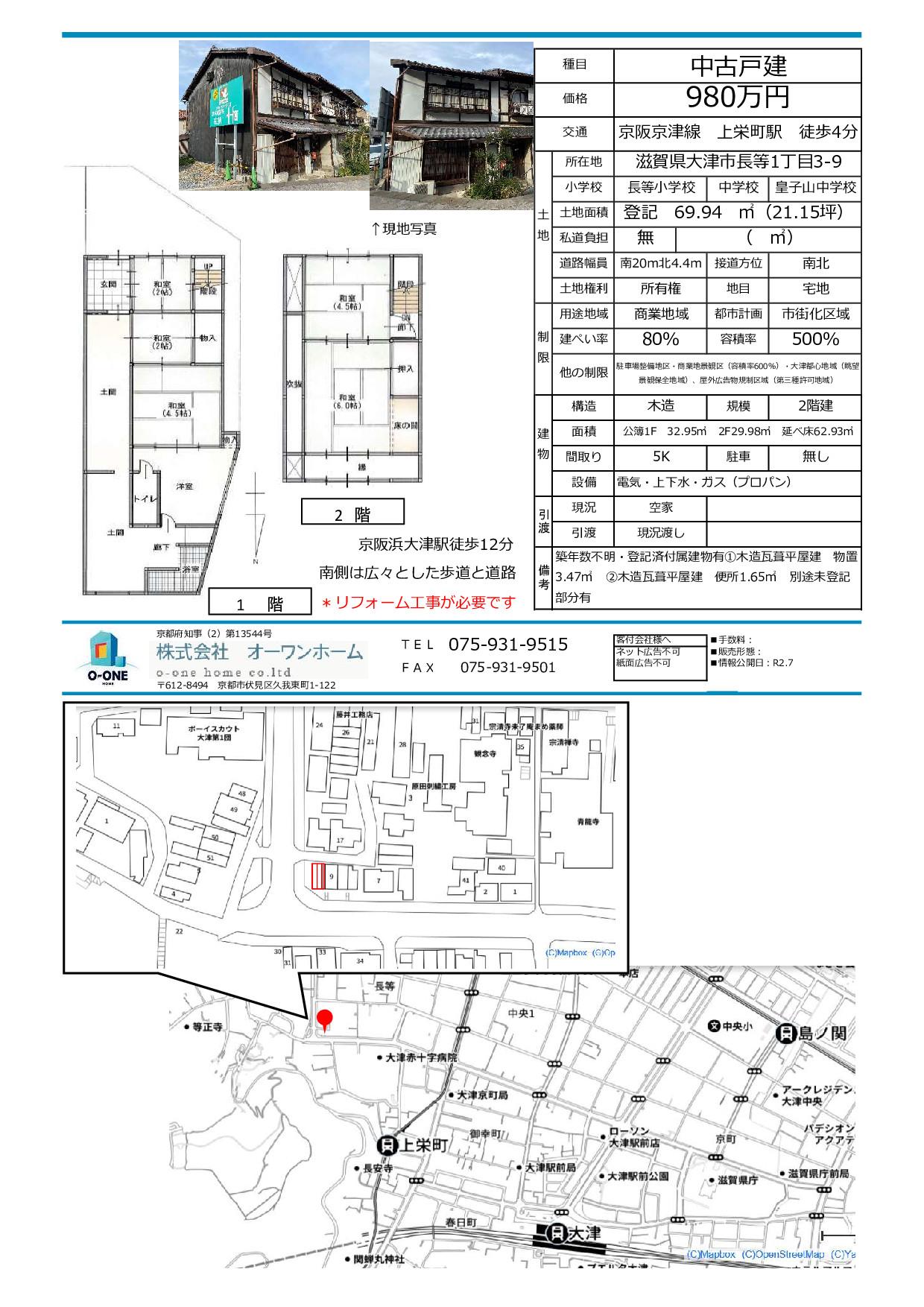 画像に alt 属性が指定されていません。ファイル名: 大津市長等_p001.jpg